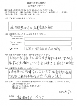 pdf-image-福富町のクラブ