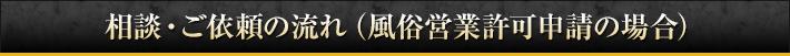 相談・ご依頼の流れ(風俗営業許可申請の場合)